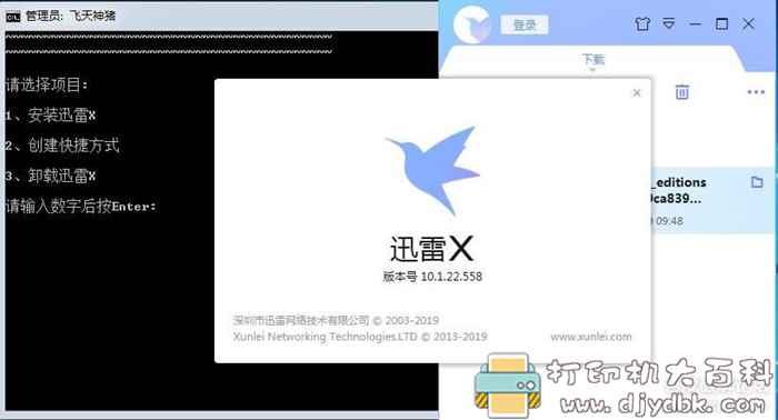 PC迅雷X「10.1.22.558」去广告解锁SVIP版图片 No.2