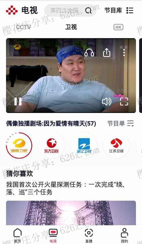 可看央视全频道4k极致高清的app:央视频 1.0,永久免费无广告 配图 No.2