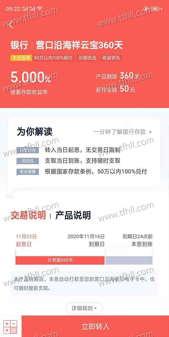 最新(2019年11月)年化利率超5.0%的【银行存款】汇总图片 No.5