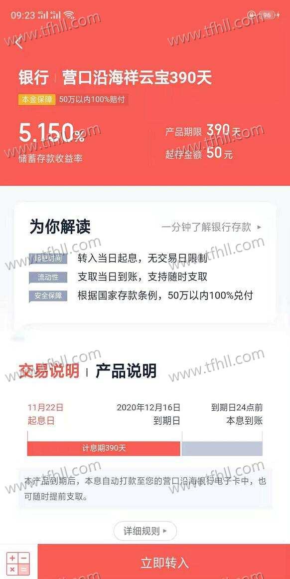 最新(2019年11月)年化利率超5.0%的【银行存款】汇总图片 No.1