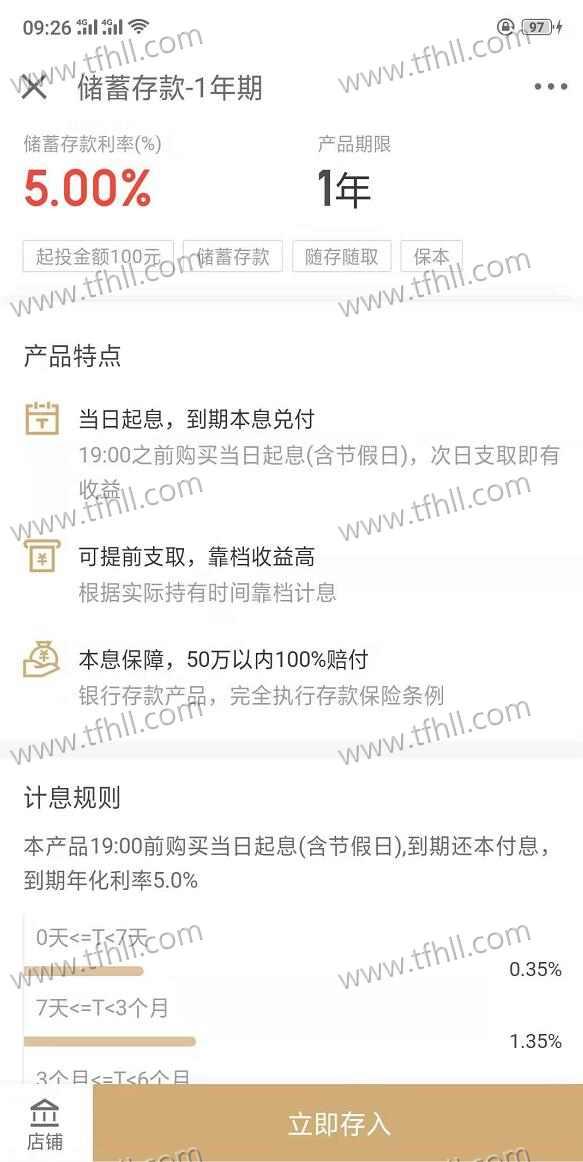 最新(2019年11月)年化利率超5.0%的【银行存款】汇总图片 No.3