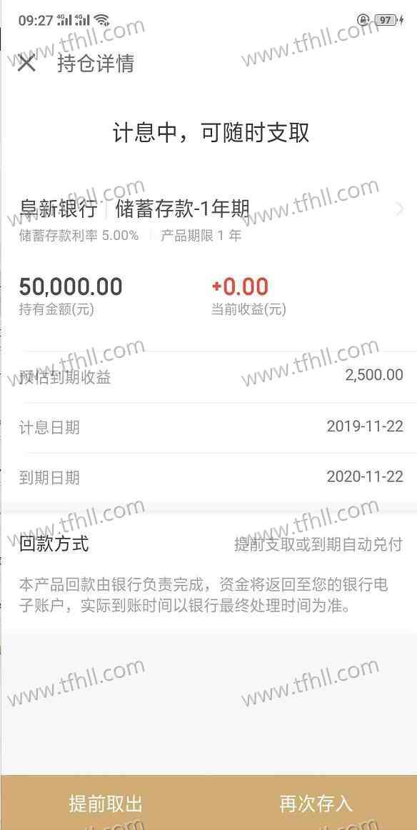最新(2019年11月)年化利率超5.0%的【银行存款】汇总图片 No.4