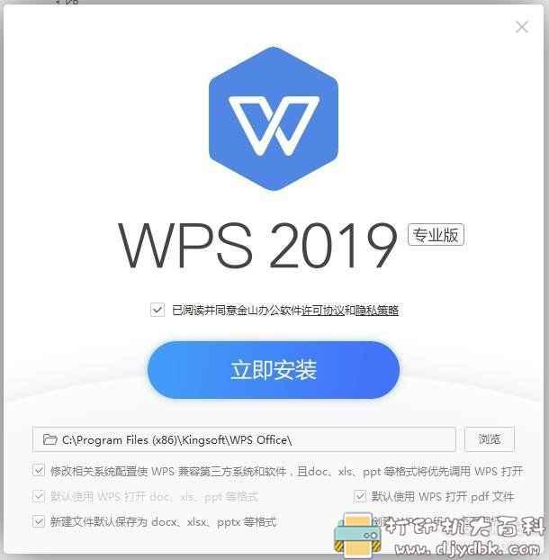 [Windows]WPS-2019至尊版11.8.2.8576,无任何弹窗极致清爽图片 No.2