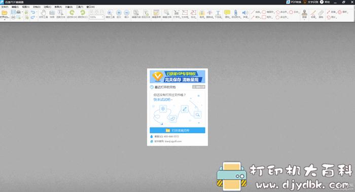 [Windows]自用迅捷PDF编辑器,支持各种格式互转图片