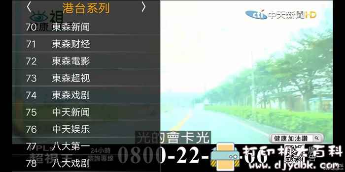 手机、电视盒子看电视直播软件:梦幻频道 v2.0,超多电视台节目,含港澳台上频道 配图 No.3