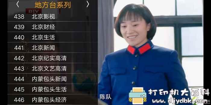 安卓 电视直播软件梦幻频道0218 可观看港澳台频道图片 No.4