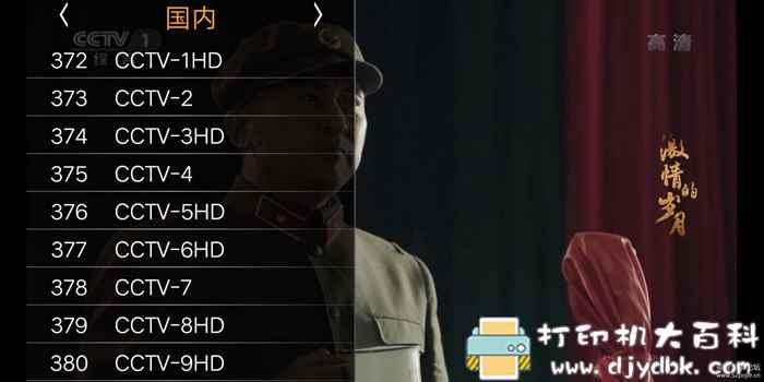 安卓 电视直播软件梦幻频道0218 可观看港澳台频道图片 No.5