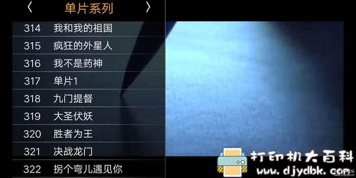 手机、电视盒子看电视直播软件:梦幻频道 v2.0,超多电视台节目,含港澳台上频道 配图 No.6