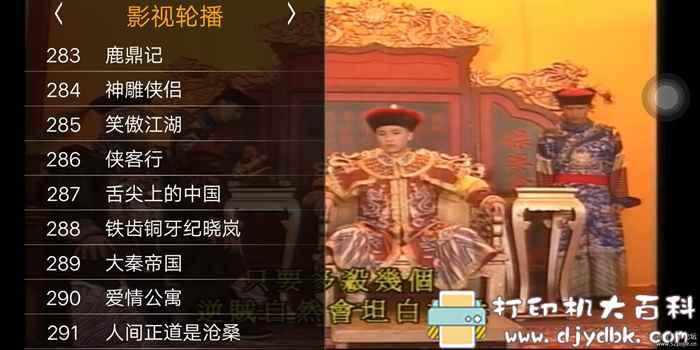 安卓 电视直播软件梦幻频道0218 可观看港澳台频道图片 No.7