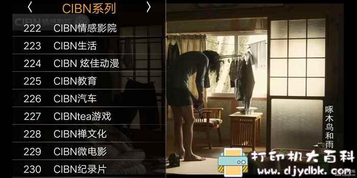安卓 电视直播软件梦幻频道0218 可观看港澳台频道图片 No.8