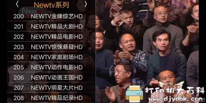 安卓 电视直播软件梦幻频道0218 可观看港澳台频道图片 No.9