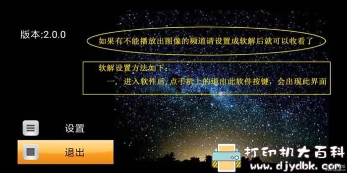 安卓 电视直播软件梦幻频道0218 可观看港澳台频道图片 No.11