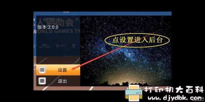 安卓 电视直播软件梦幻频道0218 可观看港澳台频道图片 No.12