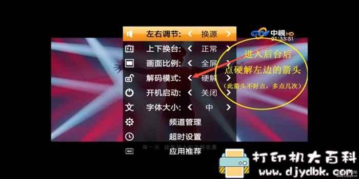 安卓 电视直播软件梦幻频道0218 可观看港澳台频道图片 No.13