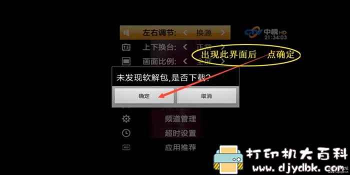安卓 电视直播软件梦幻频道0218 可观看港澳台频道图片 No.14