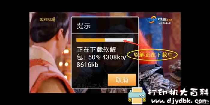 安卓 电视直播软件梦幻频道0218 可观看港澳台频道图片 No.15