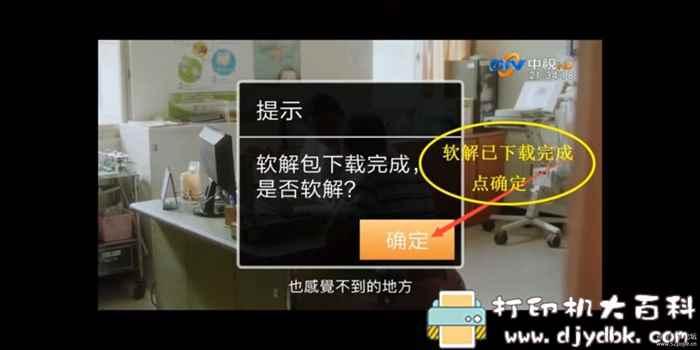 手机、电视盒子看电视直播软件:梦幻频道 v2.0,超多电视台节目,含港澳台上频道 配图 No.16