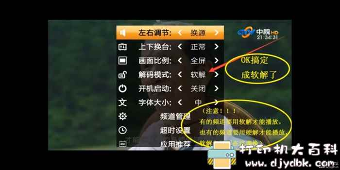 安卓 电视直播软件梦幻频道0218 可观看港澳台频道图片 No.17