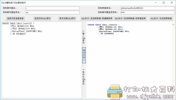超强办公插件-Excel催化剂,数据处理更简单图片 No.10