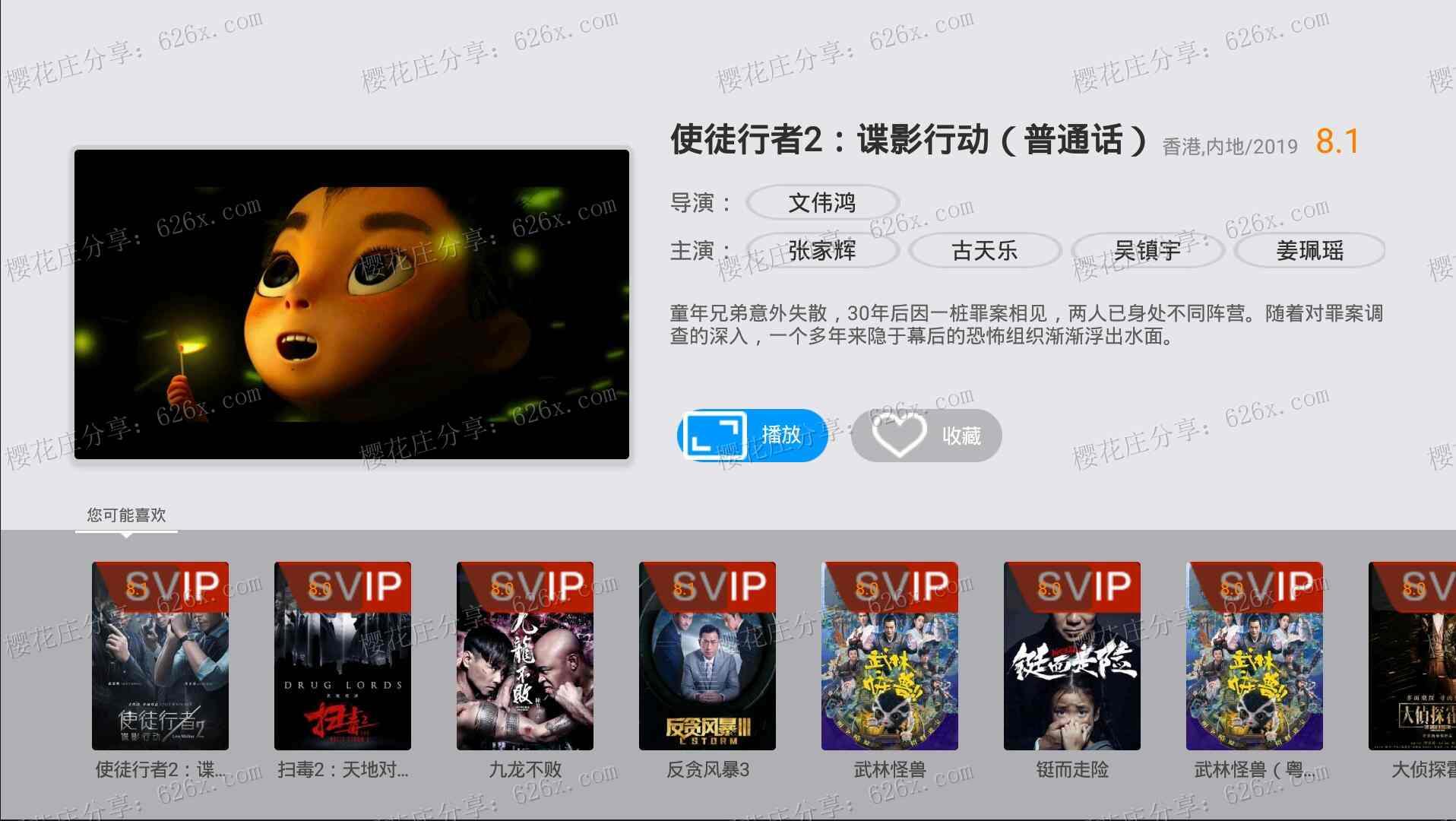 电视盒子影视软件:CIBN聚精彩_v4.0.30 去广告免SVIP版,解锁所有影视 配图 No.2