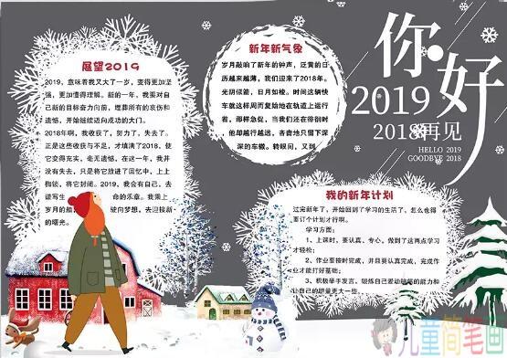 你好,2019!春节主题儿童手抄报素材_图片 2
