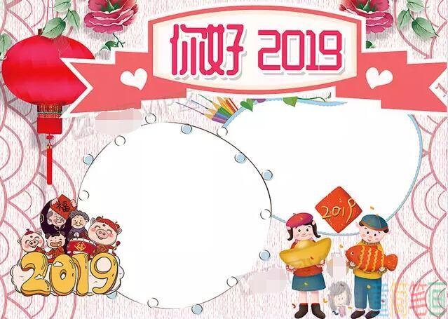 你好,2019!春节主题儿童手抄报素材_图片 4