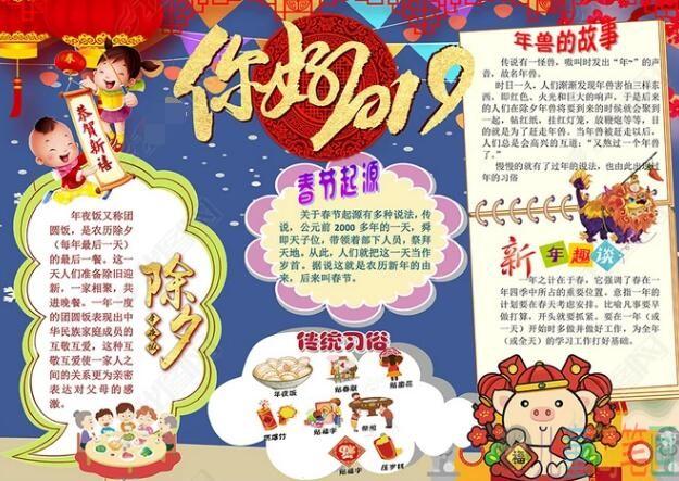 你好,2019!春节主题儿童手抄报素材_图片 6
