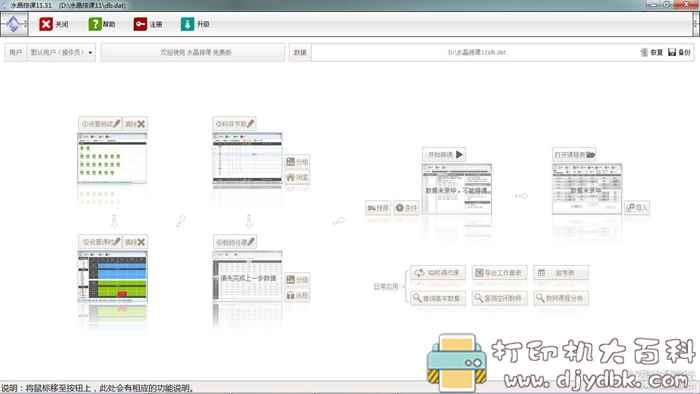 [Windows]教务人员辅助工具:排课表软件,超好用图片 No.2
