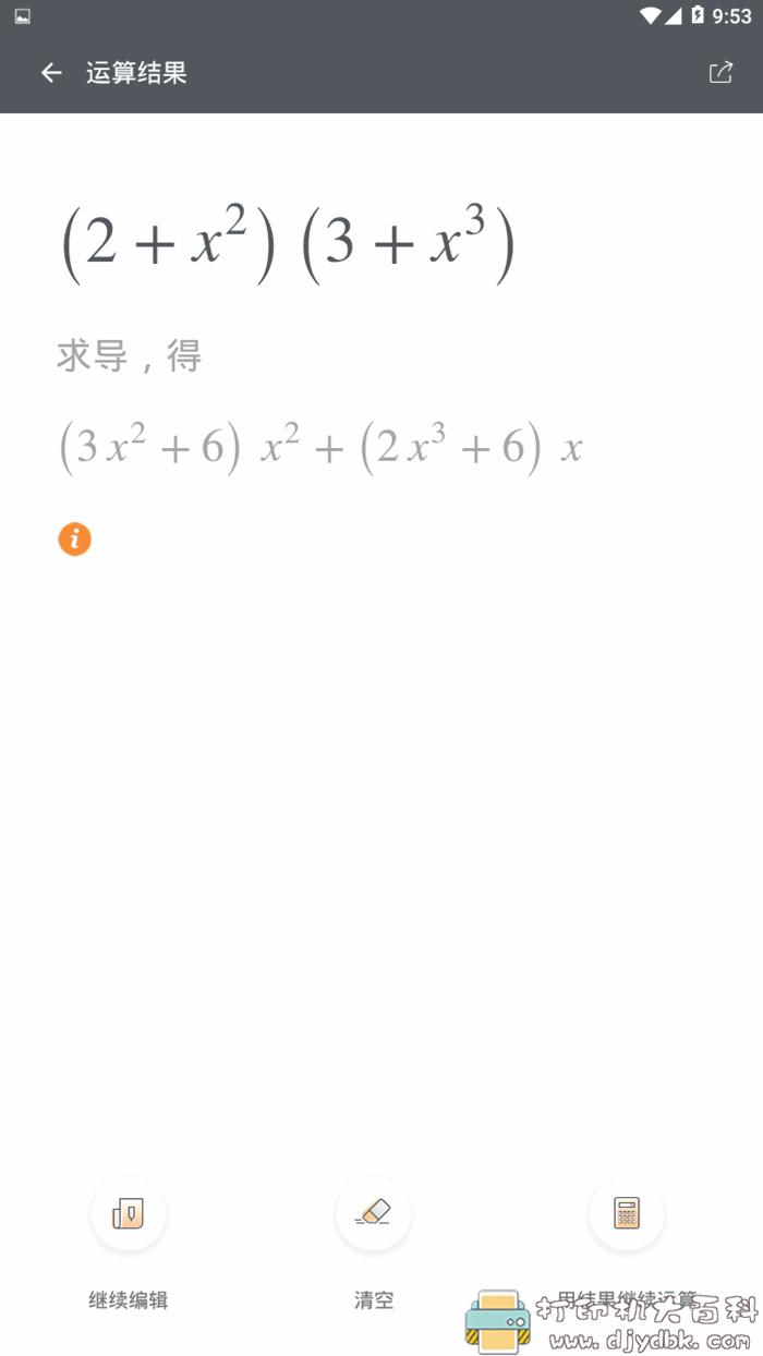 安卓 网易有道超级计算器app v2.0.0,可以进行解方程、求导、求积分等图片 No.1