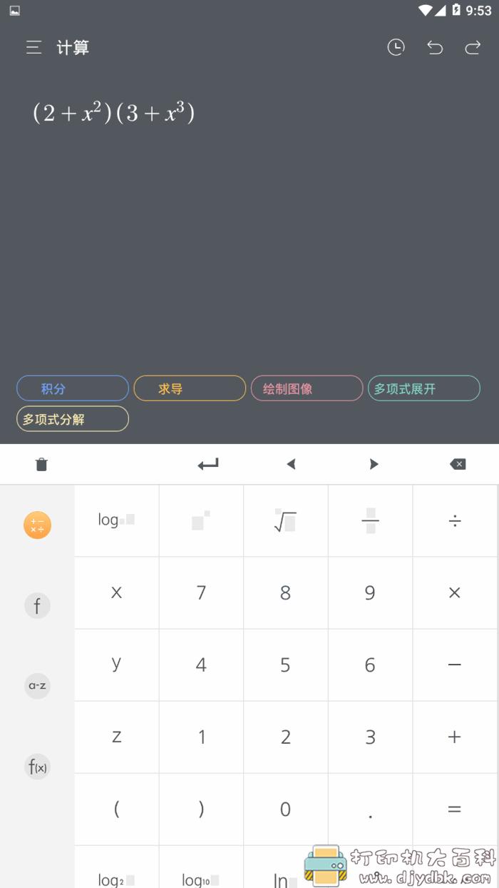 安卓 网易有道超级计算器app v2.0.0,可以进行解方程、求导、求积分等图片 No.4