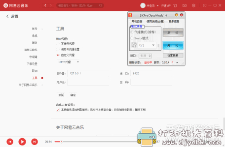 解锁网易云音乐灰色歌曲 安卓+PC双版本工具图片 No.1