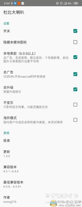 解锁网易云音乐灰色歌曲 安卓+PC双版本工具图片 No.5