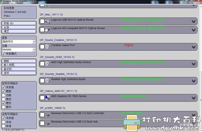 驱动大大全(带检测管理软件)可一键安装XP和win2000的老驱动!图片 No.1