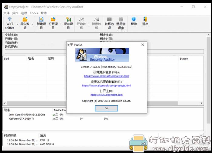 迅雷和ewsa7.12.538带注册码,互相配合可满速下载敏感资源图片 No.3
