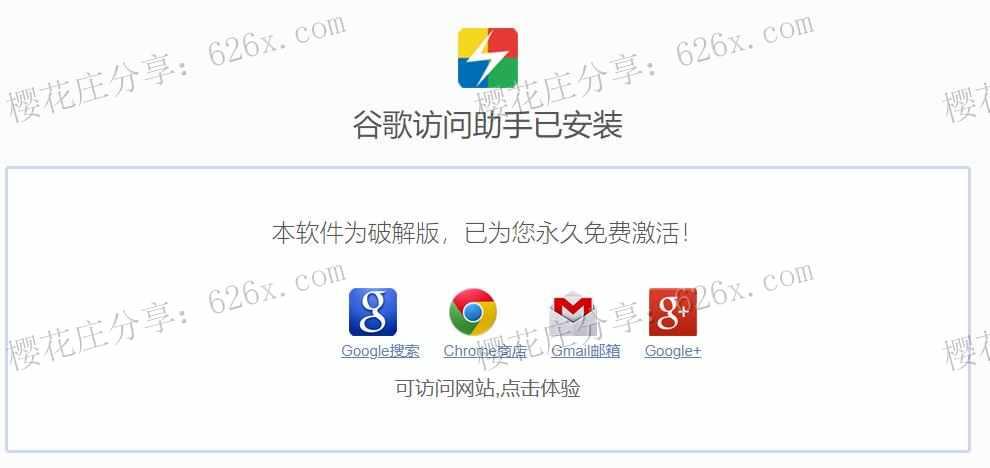 chrome内核浏览器插件:谷歌访问助手2.3.0特别版,去除设置主页限制 配图