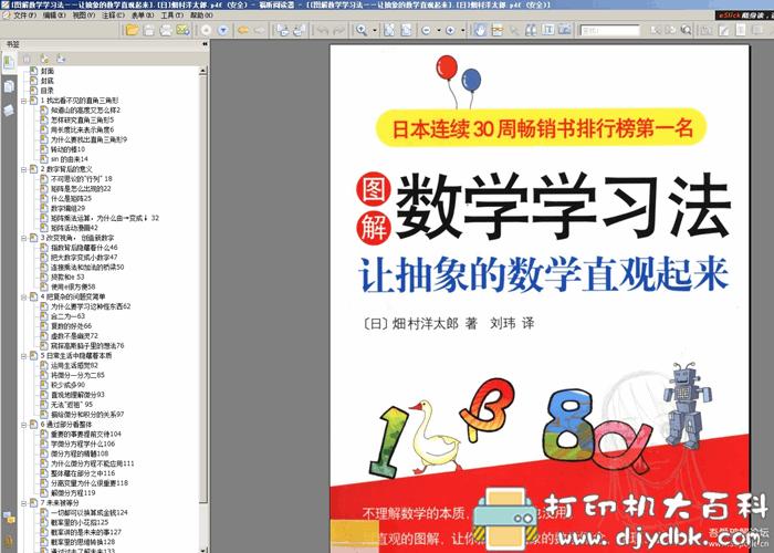 日本连续30周畅销书排行榜第一:《图解数学学习法——让抽象的数学直观起来》PDF图片 No.1