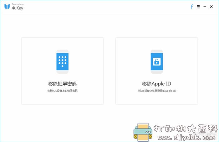 iphone锁屏密码解锁工具和专业的Apple ID删除工具-4uKey图片 No.1