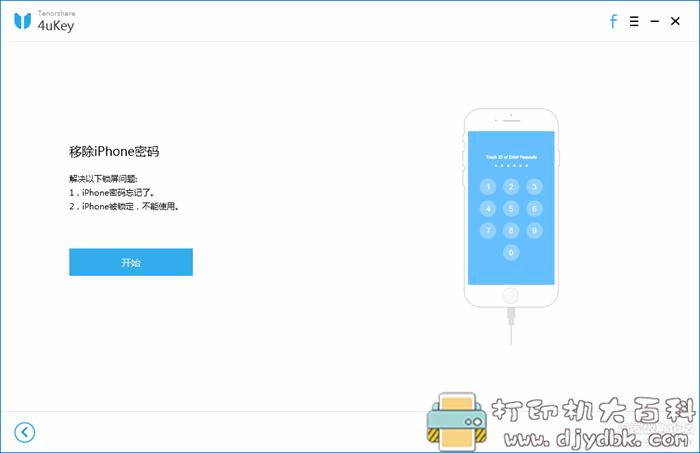 iphone锁屏密码解锁工具和专业的Apple ID删除工具-4uKey图片 No.2