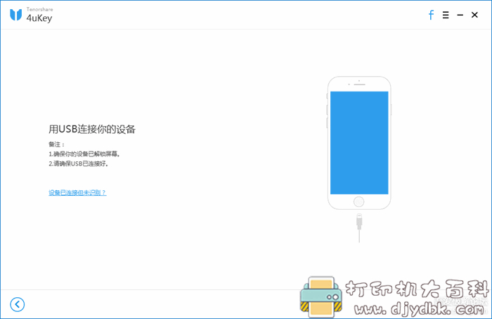 iphone锁屏密码解锁工具和专业的Apple ID删除工具-4uKey图片 No.3