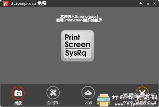 功能超级强大的PC截图工具:Screenpresso Pro 1.7.12.6 汉化版附注册码,带多种图形标注和文字框 配图 No.1