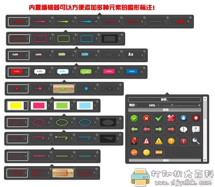 功能超级强大的PC截图工具:Screenpresso Pro 1.7.12.6 汉化版附注册码,带多种图形标注和文字框 配图 No.4
