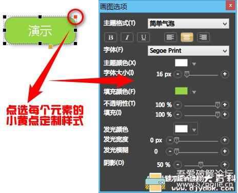 功能超级强大的PC截图工具:Screenpresso Pro 1.7.12.6 汉化版附注册码,带多种图形标注和文字框 配图 No.6