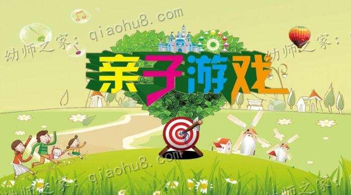 【教案】0-3岁亲子活动、亲子游戏大全_图片 2