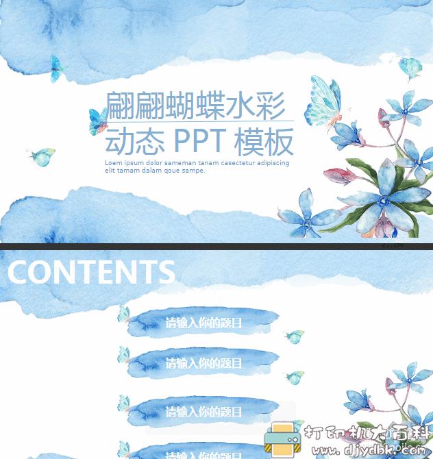 【300多套】年终总结报告 精美水彩风格ppt模板 配图 No.3