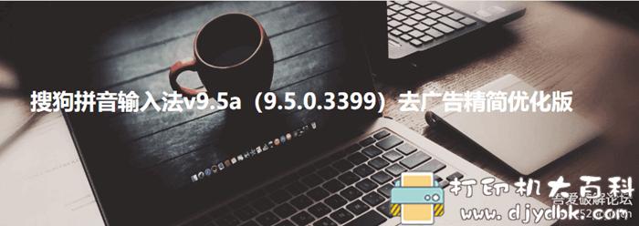 [Windows]sougou输入法V9.5a 去升级 无广告图片 No.2