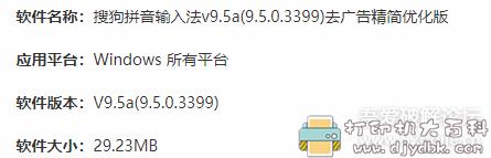 [Windows]sougou输入法V9.5a 去升级 无广告图片 No.3