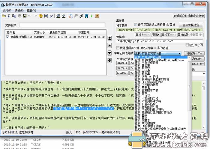 实用网络小说校对工具:txtFormat,可分割、合并文本,排版整理、去广告阅读等 配图 No.2