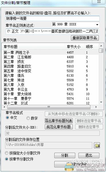 实用网络小说校对工具:txtFormat,可分割、合并文本,排版整理、去广告阅读等 配图 No.4