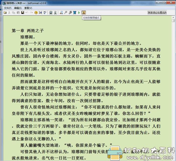 实用网络小说校对工具:txtFormat,可分割、合并文本,排版整理、去广告阅读等 配图 No.1