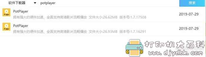 【pandownload插件】软件下载器图片 No.2